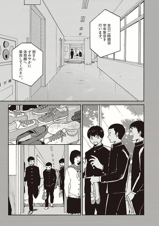 あちらこちらぼくら【無料公開】第1話1ページ目画像