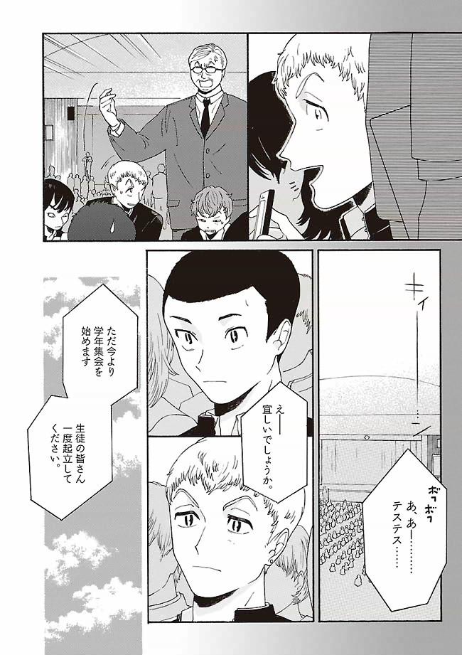 あちらこちらぼくら【無料公開】第1話4ページ目画像