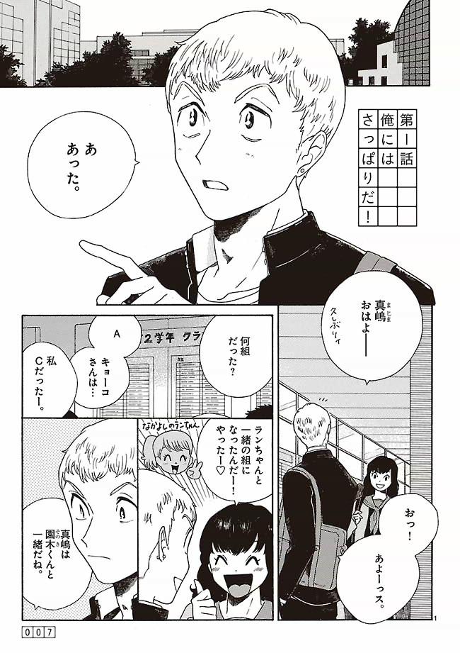 あちらこちらぼくら【無料公開】第1話6ページ目画像