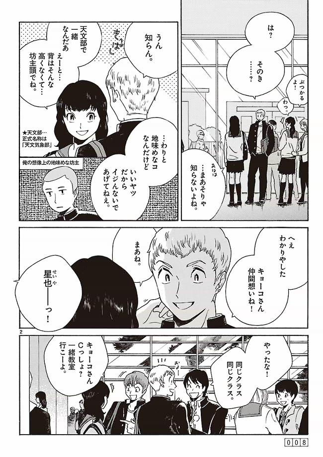 あちらこちらぼくら【無料公開】第1話7ページ目画像
