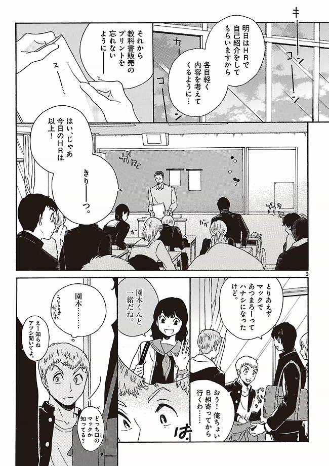 あちらこちらぼくら【無料公開】第1話8ページ目画像