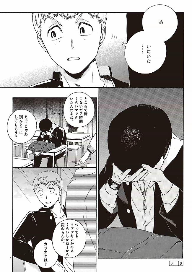 あちらこちらぼくら【無料公開】第1話9ページ目画像