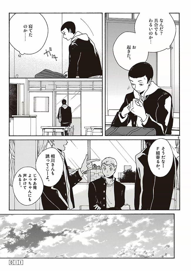 あちらこちらぼくら【無料公開】第1話10ページ目画像