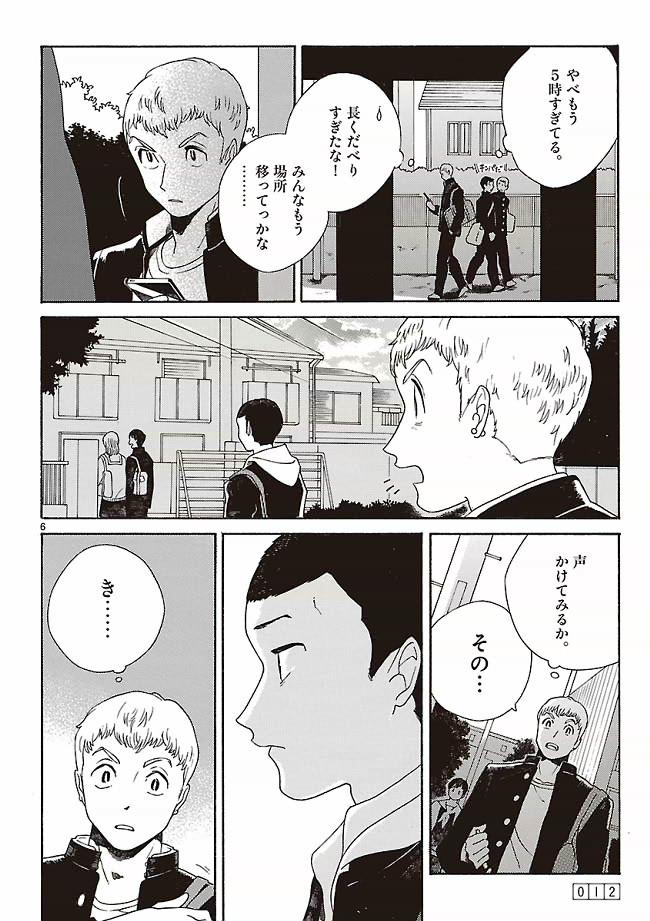 あちらこちらぼくら【無料公開】第1話11ページ目画像