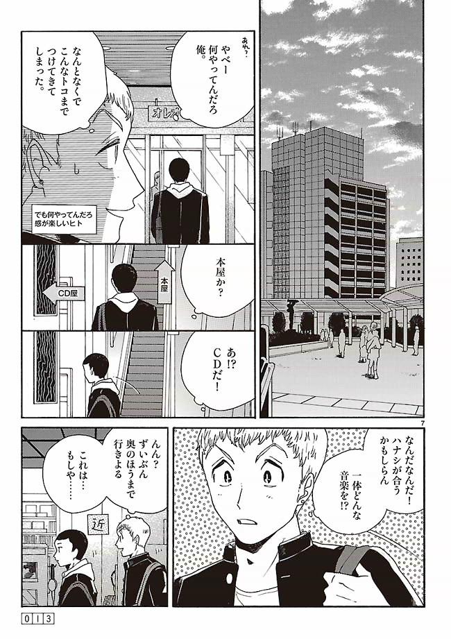 あちらこちらぼくら【無料公開】第1話12ページ目画像