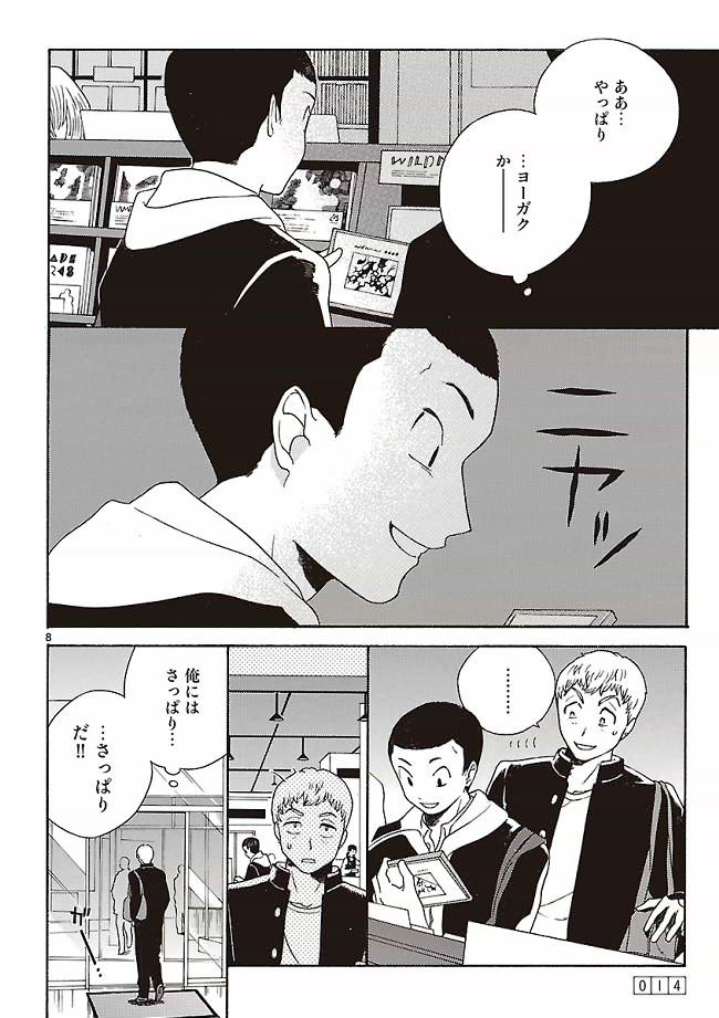 あちらこちらぼくら【無料公開】第1話13ページ目画像