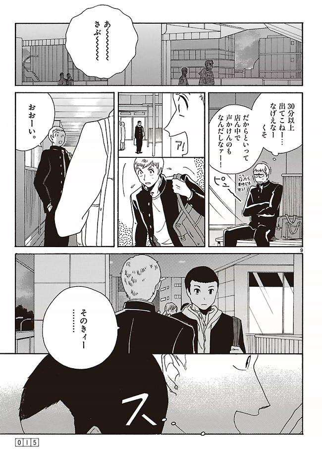 あちらこちらぼくら【無料公開】第1話14ページ目画像