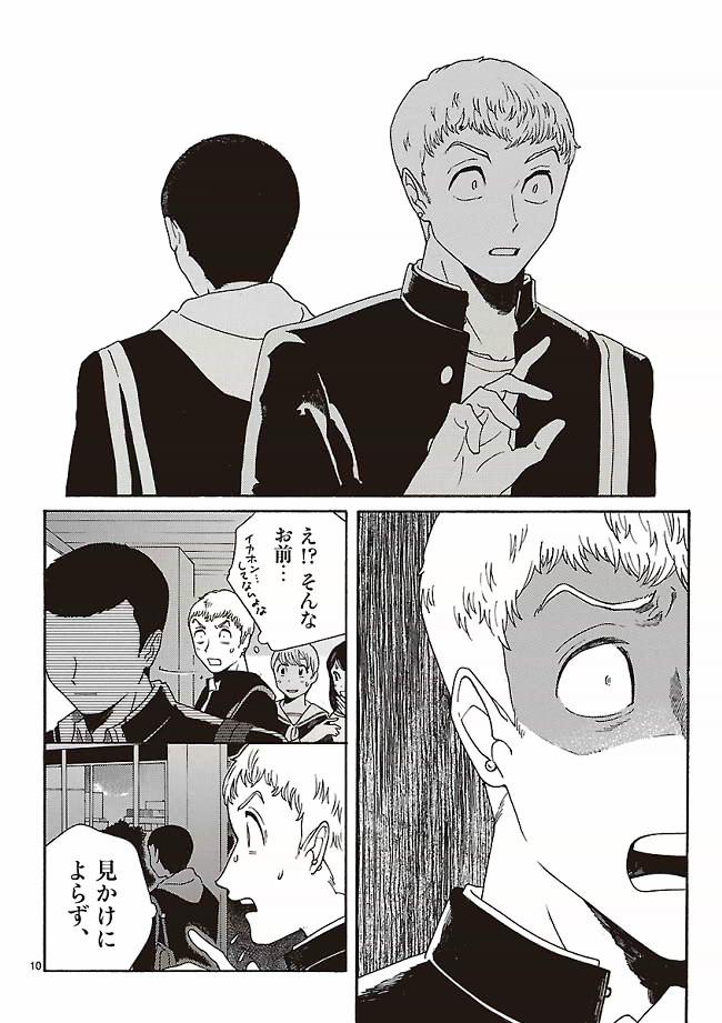 あちらこちらぼくら【無料公開】第1話15ページ目画像