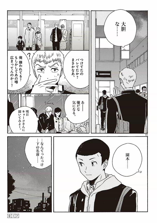 あちらこちらぼくら【無料公開】第1話16ページ目画像