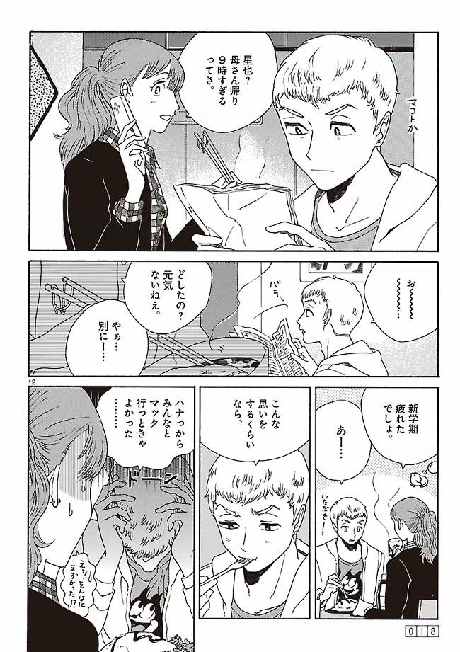 あちらこちらぼくら【無料公開】第1話17ページ目画像