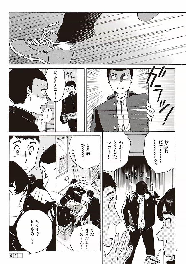 あちらこちらぼくら【無料公開】第2話3ページ目画像