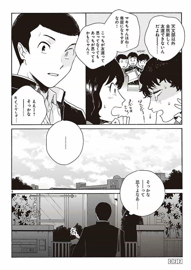 あちらこちらぼくら【無料公開】第2話4ページ目画像