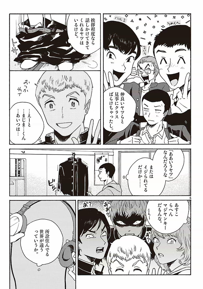 あちらこちらぼくら【無料公開】第2話5ページ目画像