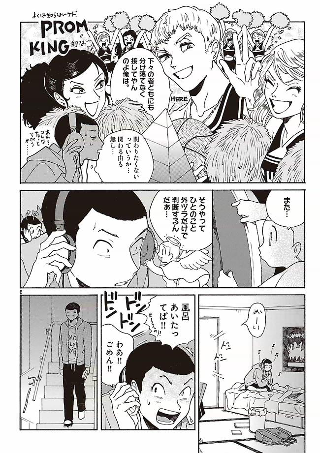 あちらこちらぼくら【無料公開】第2話6ページ目画像