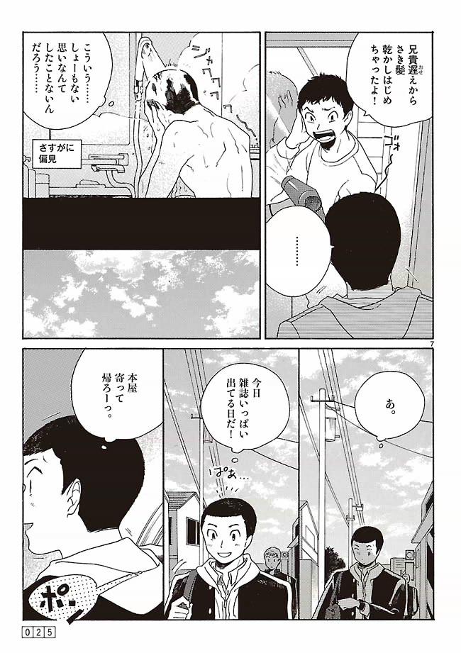 あちらこちらぼくら【無料公開】第2話7ページ目画像