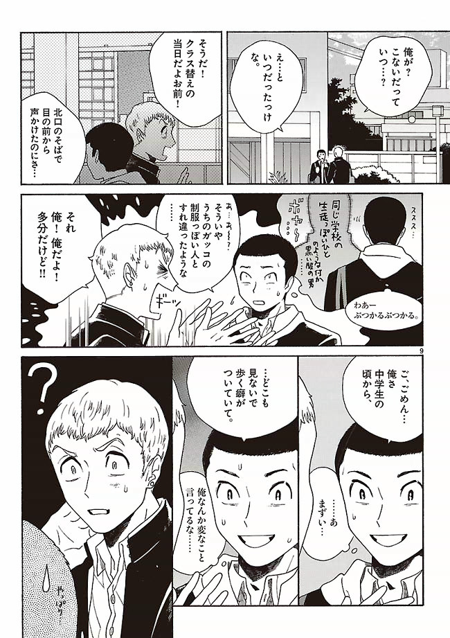 あちらこちらぼくら【無料公開】第2話9ページ目画像
