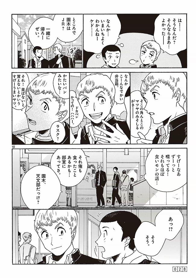 あちらこちらぼくら【無料公開】第2話10ページ目画像