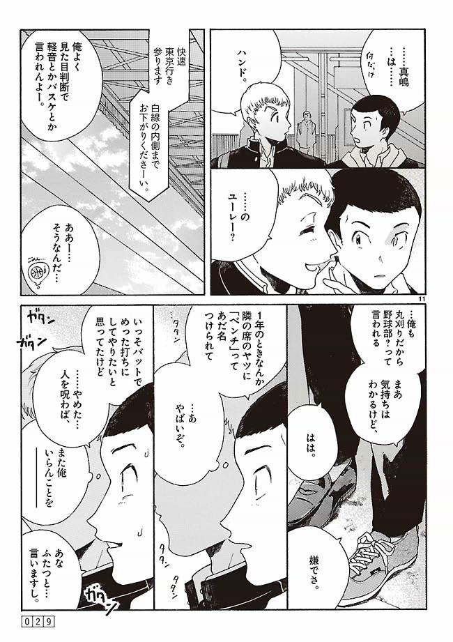 あちらこちらぼくら【無料公開】第2話11ページ目画像