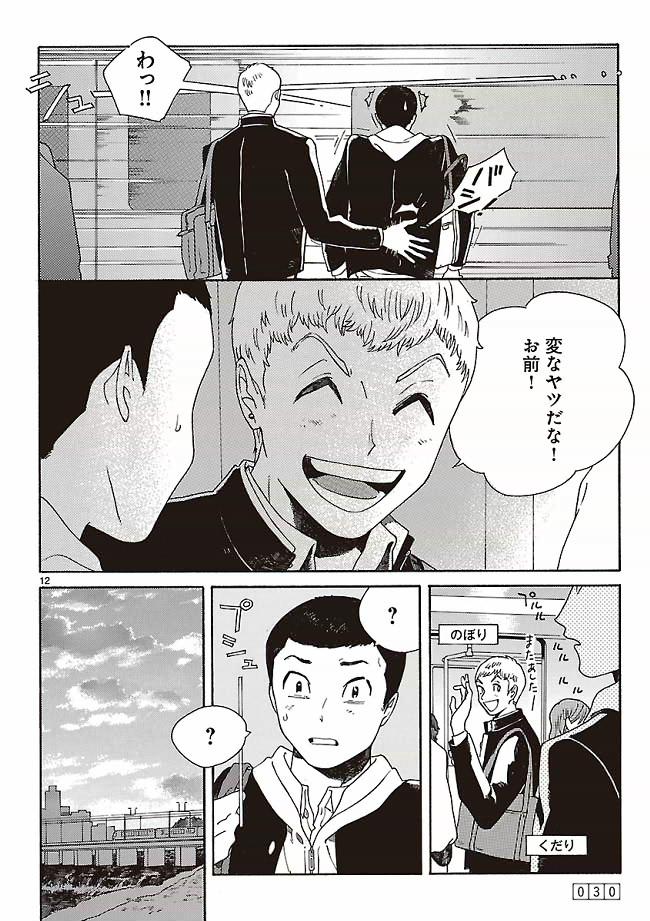 あちらこちらぼくら【無料公開】第2話12ページ目画像