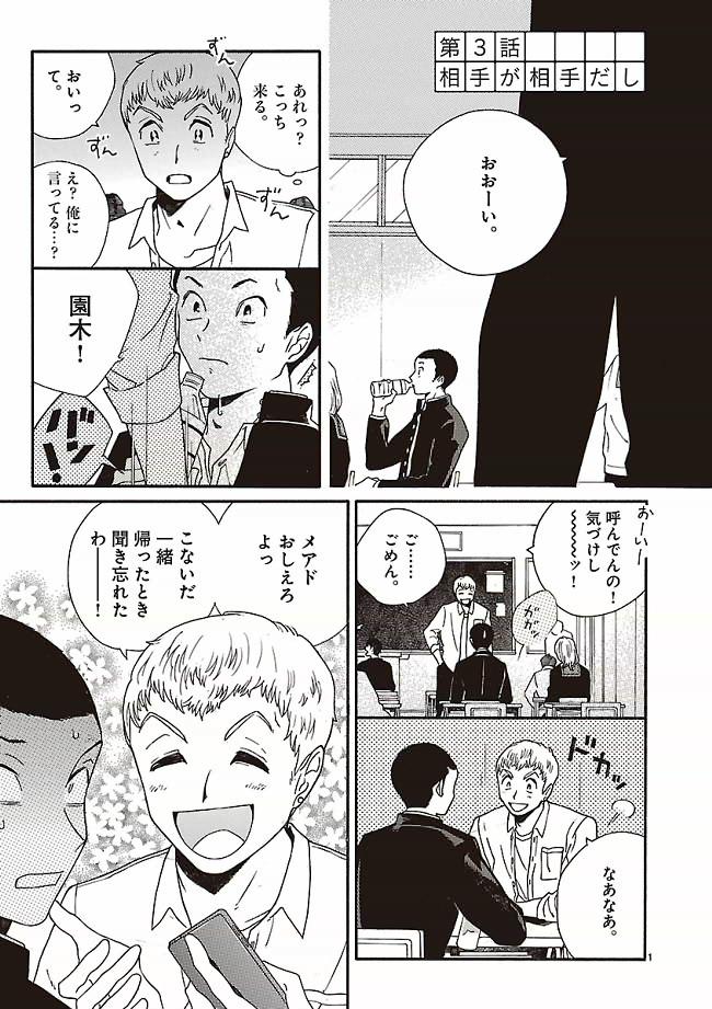あちらこちらぼくら【無料公開】第3話1ページ目画像