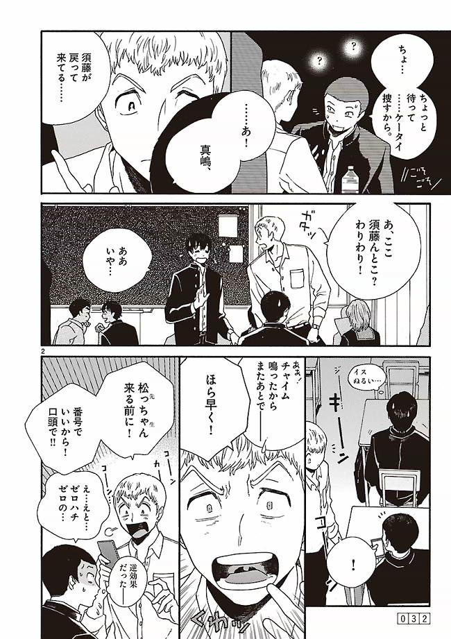 あちらこちらぼくら【無料公開】第3話2ページ目画像
