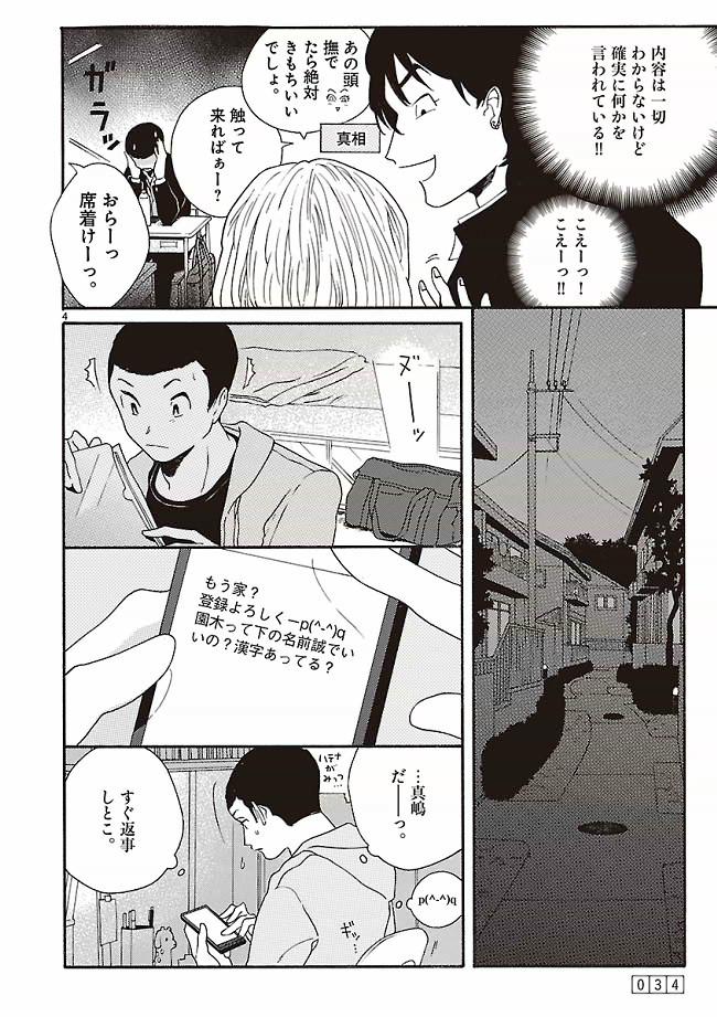 あちらこちらぼくら【無料公開】第3話4ページ目画像