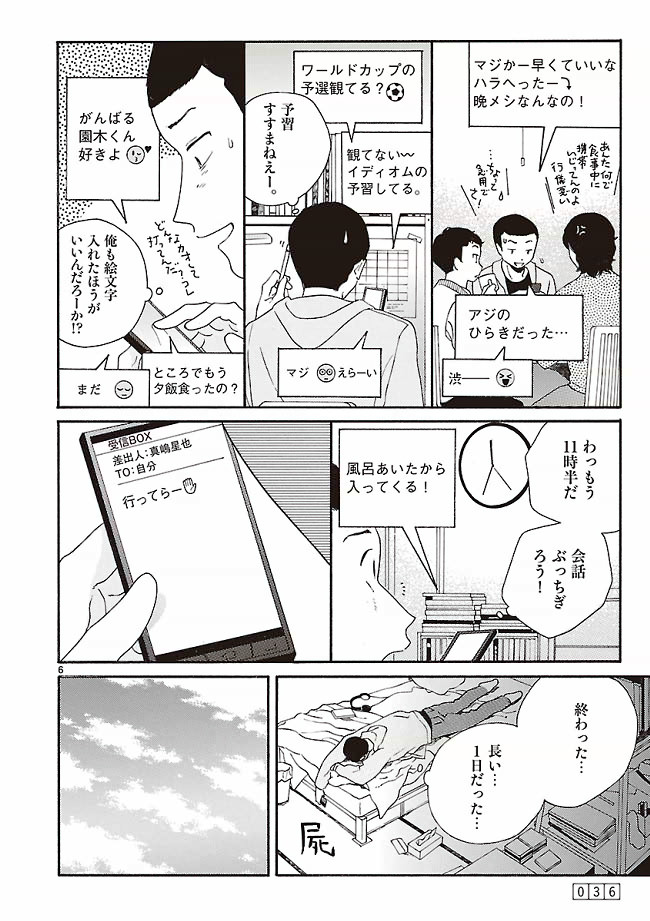 あちらこちらぼくら【無料公開】第3話6ページ目画像