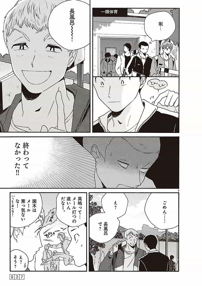 あちらこちらぼくら【無料公開】第3話7ページ目画像