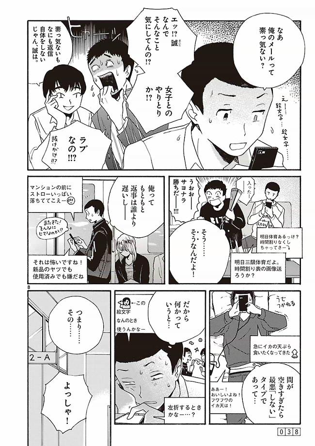 あちらこちらぼくら【無料公開】第3話8ページ目画像