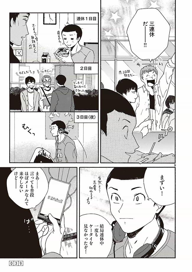 あちらこちらぼくら【無料公開】第3話9ページ目画像