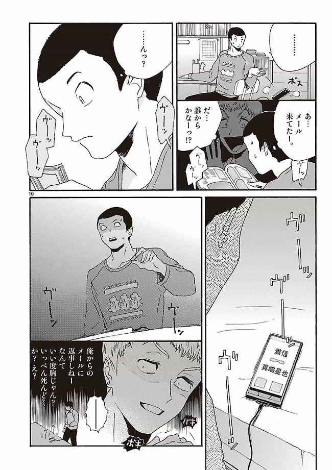 あちらこちらぼくら【無料公開】第3話10ページ目画像