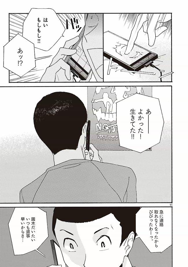 あちらこちらぼくら【無料公開】第3話11ページ目画像