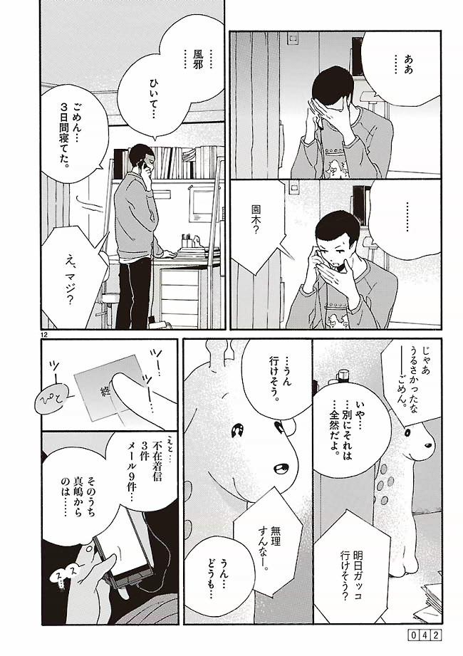 あちらこちらぼくら【無料公開】第3話12ページ目画像