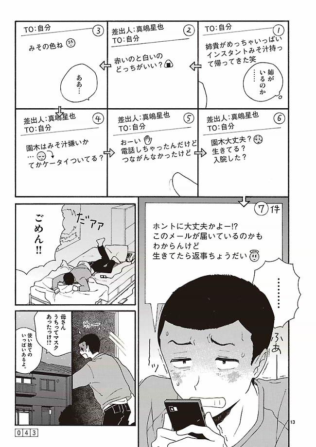 あちらこちらぼくら【無料公開】第3話13ページ目画像