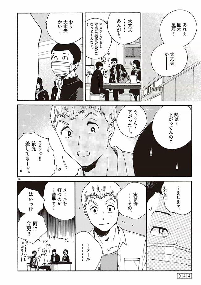 あちらこちらぼくら【無料公開】第3話14ページ目画像