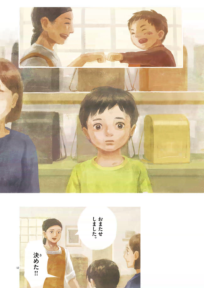 小日向まるこ『ぼくの忘れ物』電子書籍発売中!「もの」にまつわるフルカラー・オムニバス。【無料試し読み】12ページ目画像