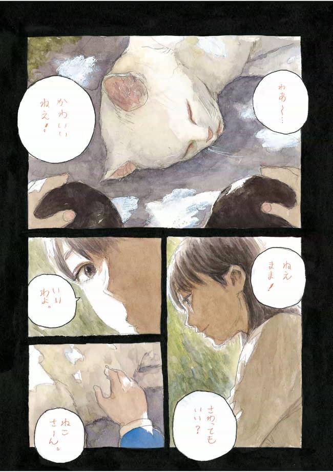 『血の轍』【無料公開】第1話3ページ目画像