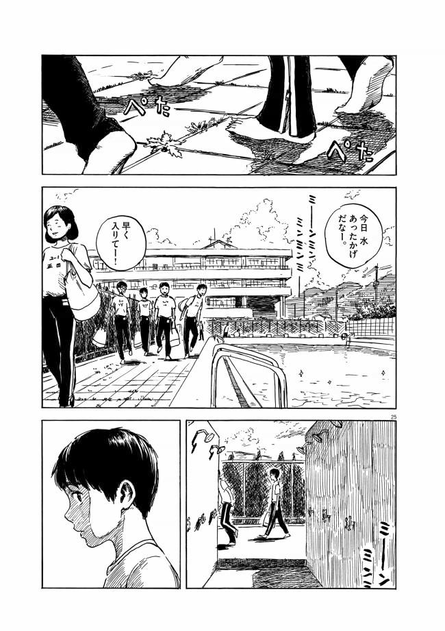 『血の轍』【無料公開】第1話25ページ目画像