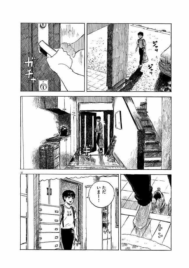 『血の轍』【無料公開】第1話32ページ目画像