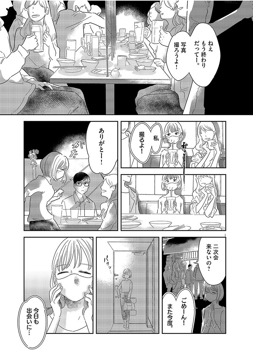 代理人マスク(読切)1ページ目画像
