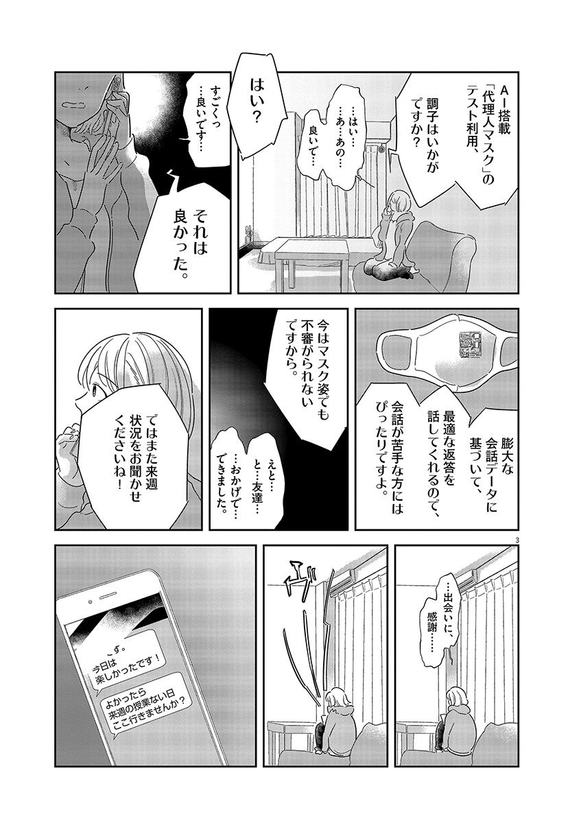 代理人マスク(読切)3ページ目画像