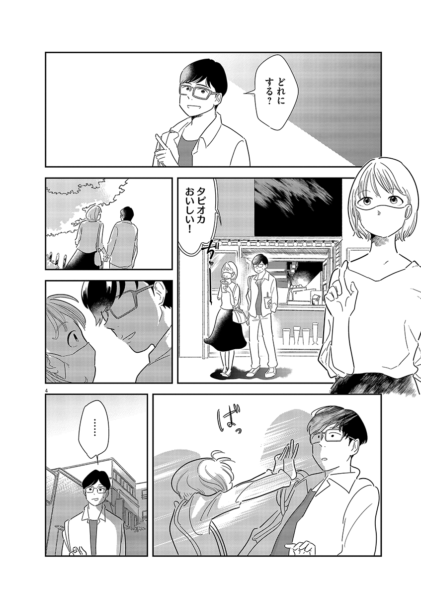代理人マスク(読切)4ページ目画像