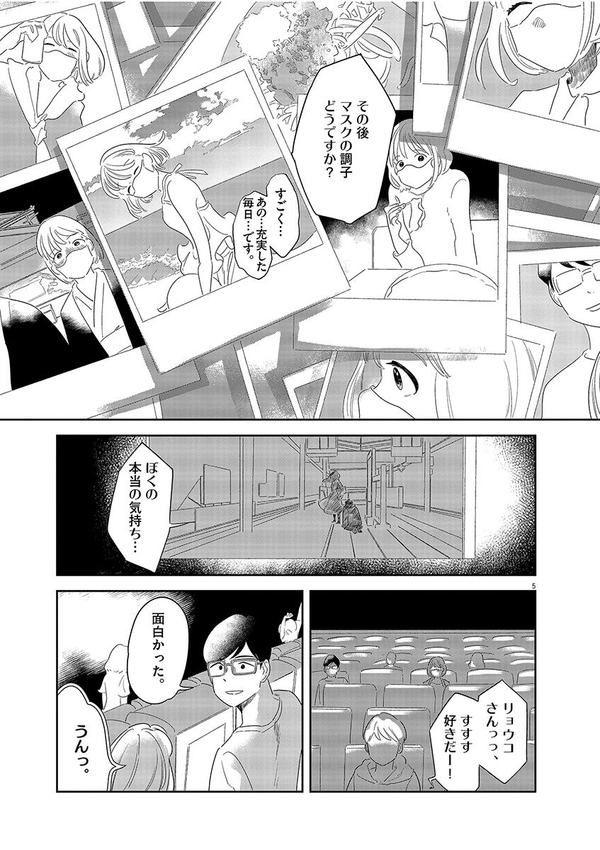 代理人マスク(読切)5ページ目画像