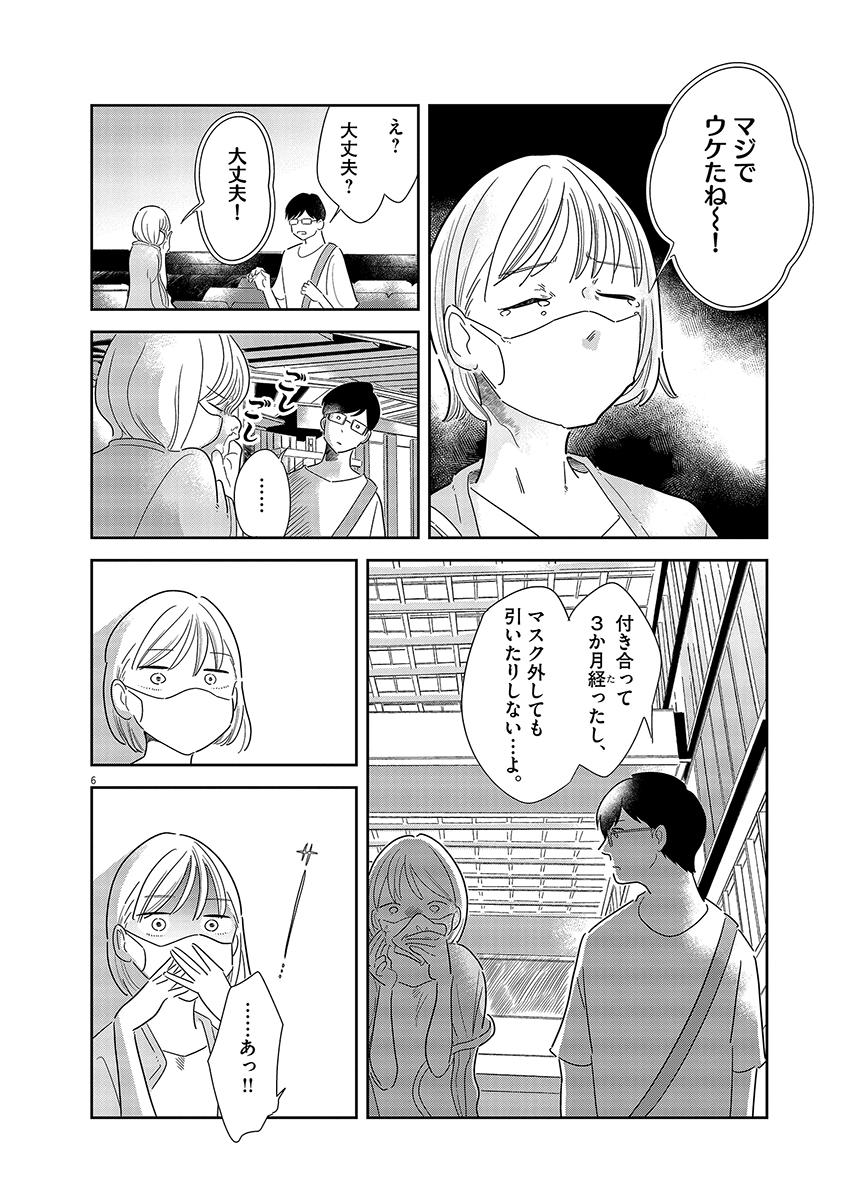 代理人マスク(読切)6ページ目画像