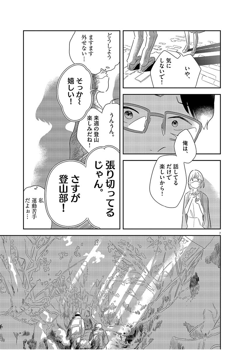 代理人マスク(読切)7ページ目画像