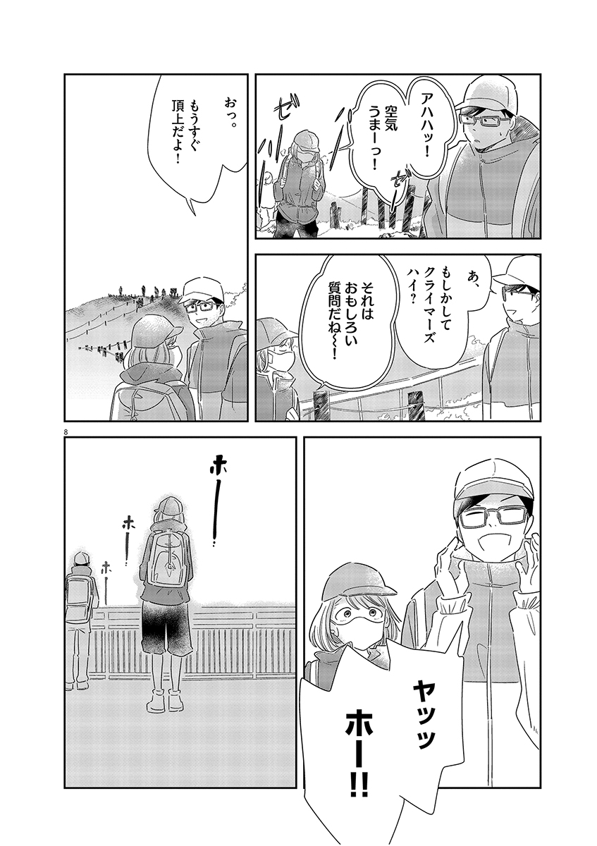 代理人マスク(読切)8ページ目画像