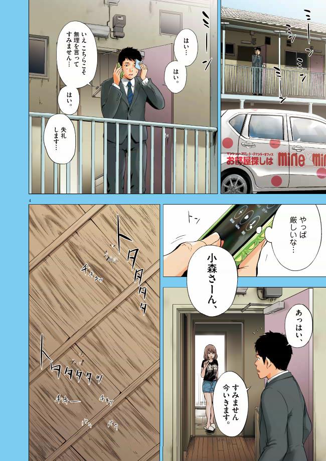 『ガイシューイッショク!』【無料公開】第1話4ページ目画像