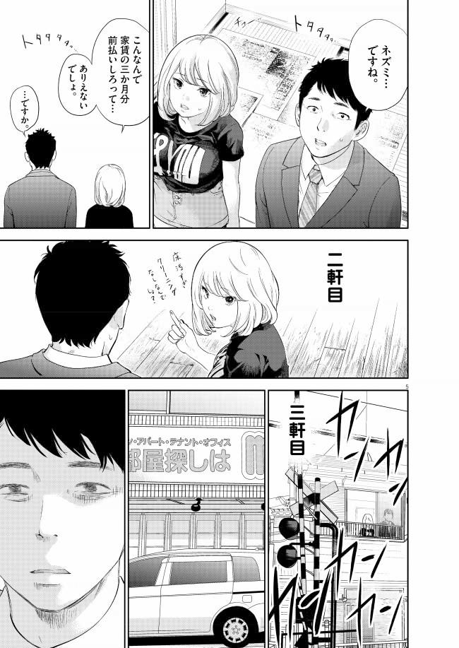 『ガイシューイッショク!』【無料公開】第1話5ページ目画像