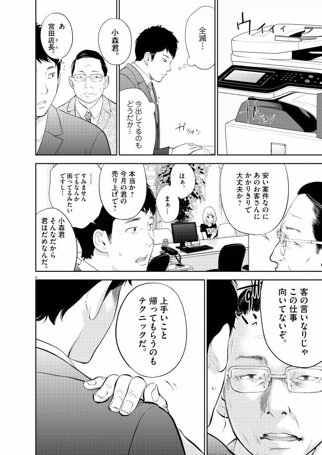 『ガイシューイッショク!』【無料公開】第1話6ページ目画像