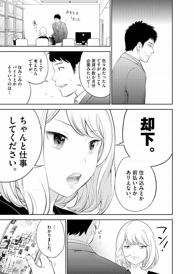 『ガイシューイッショク!』【無料公開】第1話7ページ目画像